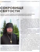 Интервью наместника Спасо-Яковлевского монастыря игумена Августина в журнале «Православное книжное обозрение»