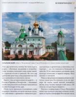 Публикация о монастырской конференции в «Православном книжном обозрении»