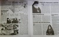 Статьи военной тематики, опубликованные Ярославских епархиальных ведомостях.