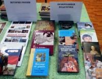 Тематические подборки книг монастырской библиотеки