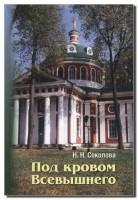книга Н. Н. Соколовой Под кровом Всевышнего