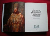 книга «Святитель Дмитрий, митрополит Ростовский: исследования и материалы», год издания 2008 г.