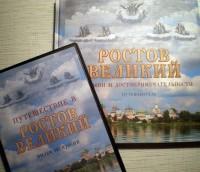Путеводитель по Ростову и фильм-экскурсия.