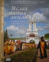 фильм Желая жития ангельского,  Год выпуска: 2009