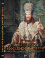 фильм Первый святой Российской империи, гтрк Ярославия, 2009 г