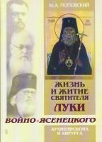 Книга Марка Поповского Жизнь и житие святителя Луки, архиепископа и хирурга