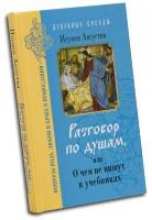 Книга «Разговор по душам, или О чем не пишут в учебниках. Вопросы пола, любви и брака в Православии»