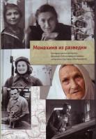 книга Монахиня из разведки