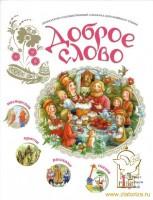 Книги для наших маленьких читателей