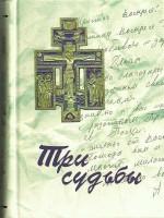 Книга Три судьбы