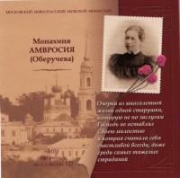 книга Монхиня Амвросия Оберучева