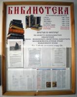 Стенд библиотеки монастыря 2013