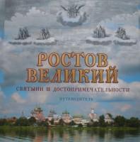 книга Ростов Великий - святыни и достопримечательности