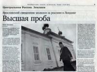 Российская газета об Архимандрите Сильвестре