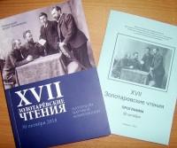 Программа XVII Золотаревских чтений и сборник научных статей 2018 г.