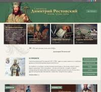 Главная страница сайта св. Димитрия
