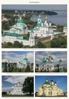Спасо-Яковлевский монастырь: фотоальбомы