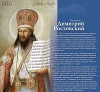 Стенд выставки о святителе Димитрии Ростовском