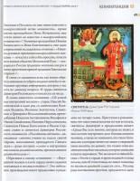 Публикация доклада М.Л. Рубцовой в «Православном книжном обозрении»