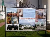 Информационный стенд «История и святыни обители»