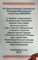 Образок  великомученика Георгия – в память о принесении десницы святого в пределы Русской Православной Церкви