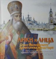Новое издание Спасо-Яковлевского монастыря