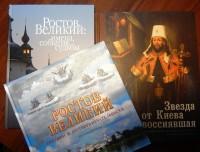 Книжные издания Спасо-Яковлевского Димитриева монастыря последних лет.