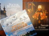 Книги, изданные Спасо-Яковлевским монастырем.
