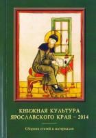 Обложка издания «Книжная культура Ярославского края-2014».