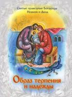 Обложка книги Марии Рубцовой «Образ терпения и надежды». Художник Лариса Смирнова.
