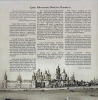 «Спасо-Яковлевский монастырь в Ростове Великом»