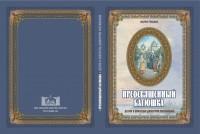 Обложка книги «Преосвященный батюшка. Детям о святителе Димитрии Ростовском»