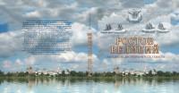 Обложка книги «Ростов Великий: Святыни и достопримечательности. Путеводитель»