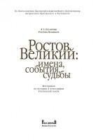 Титульный лист книги «Ростов Великий: имена, события, судьбы», 2012 г.