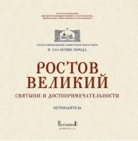Титульный лист книги «Ростов Великий: Святыни и достопримечательности. Путеводитель»