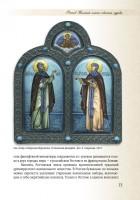 Некоторые страницы книги «Ростов Великий: имена, события, судьбы», 2012 г.