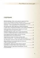 Содержание книги «Ростов Великий: имена, события, судьбы»