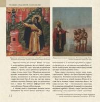 Некоторые страницы книги «Ростов Великий: Святыни и достопримечательности. Путеводитель»