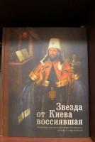 Книга «Звезда от Киева воссиявшая. Почитание святителя Димитрия Ростовского: история и современность»