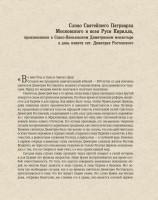 Некоторые страницы книги книги «Звезда от Киева воссиявшая. Почитание святителя Димитрия Ростовского: история и современность»