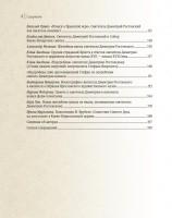 Содержание книги «Звезда от Киева воссиявшая. Почитание святителя Димитрия Ростовского: история и современность»