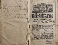 Четьи-Минеи святителя Димитрия Ростовского с автографом автора. 1706 г.