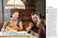«Семнадцать добрых традиций: не забыть и не потерять». Журнал «Фома». 2014 г., № 12.