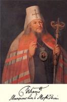 митрополит Платон Левшин