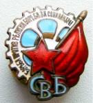 значок Союза Воинствующих Безбожников 1920 год