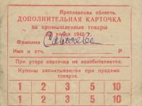 Карточка на промышленные товары. 1942 г.