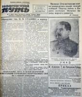 Ростовская газета «Большевистский путь» от 12 мая 1945 г.