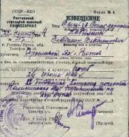 Извещение о гибели – «похоронка». 1944 г.