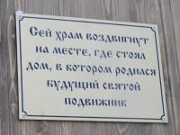 Табличка на часовне прп. Серафима Саровского.