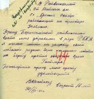 Заявление о вступлении в ряды красной армии. 30 июля 1941 г.